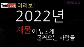 2022년 대박나는 사람들, 그들은 누구?