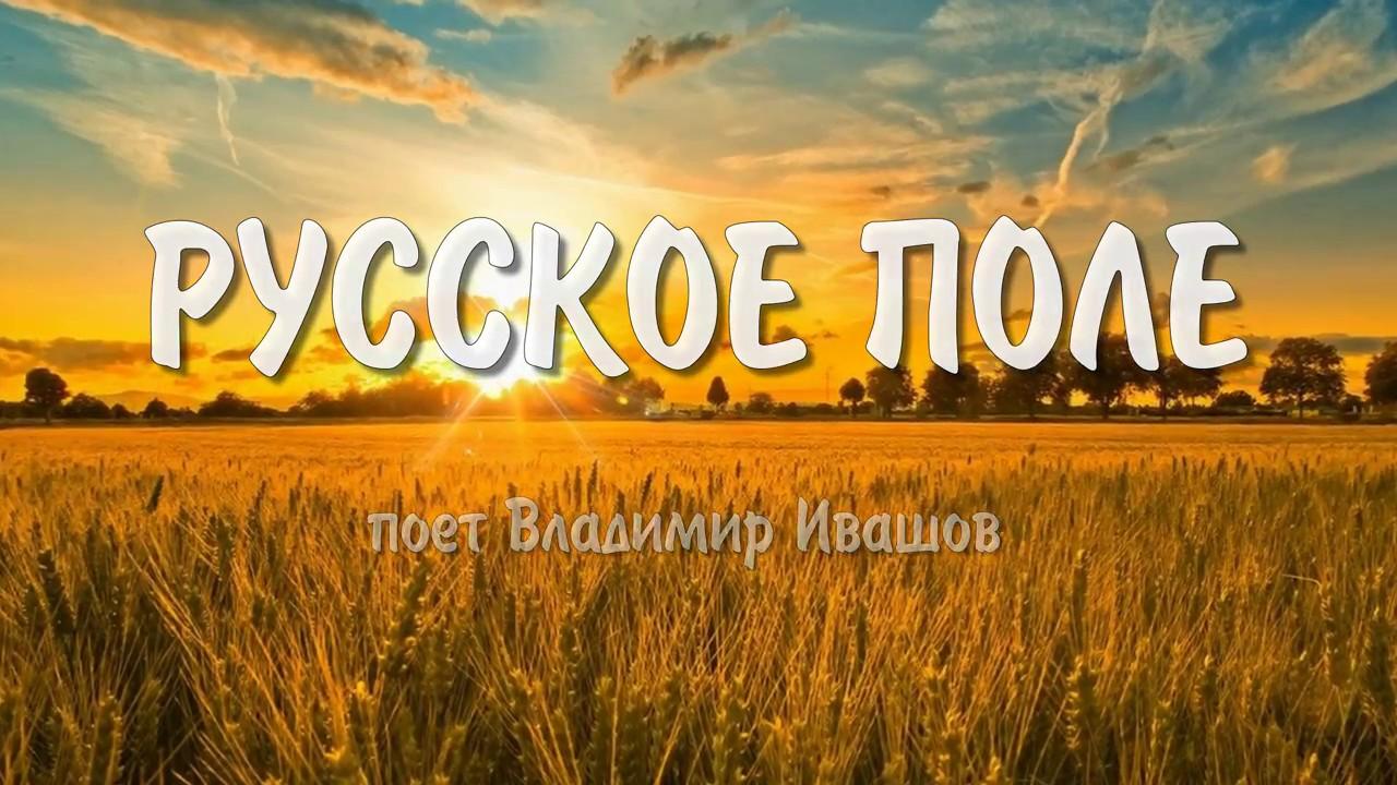 русское поле фото