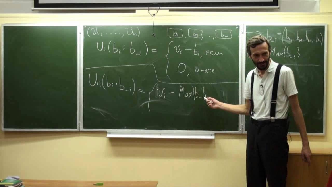Лекция 1   Теория аукционов   Алексей Савватеев   CSC   Лекториум