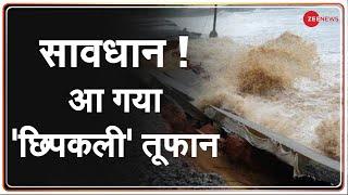 Cyclone Tauktae: 18 May को गुजरात के तट से टकरा सकता है तूफान |  Latest Hindi News