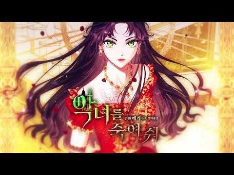 웹툰 『악녀를 죽여 줘』 트레일러 공개