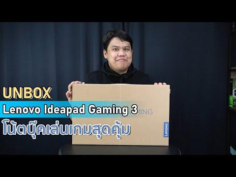 Unbox - Lenovo Ideapad Gaming 3 เกมมิ่งโน๊ตบุ๊คโคตรคุ้ม