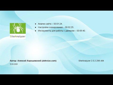 SiteAnalyzer – бесплатный анализ сайта