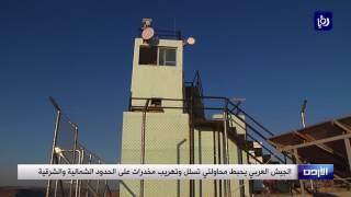 الجيش العربي يحبط محاولتي تسلل وتهريب مخدرات على الحدود الشمالية والشرقية - (24-7-2017)