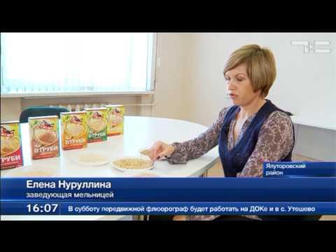 Здоровая еда из Ялуторовска