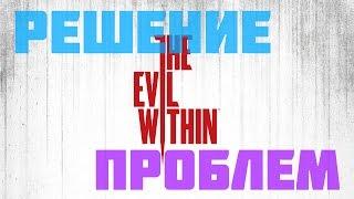 Смотреть видео тормозит игра the evil within
