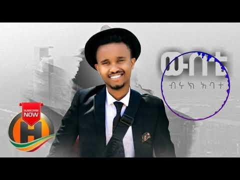 Biruk_Abate_-_Wubete   ውበቴ ,lyrics, Amharic Ethiopian music