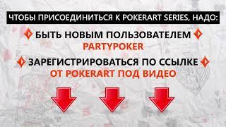 PokerArt Series: Эксклюзивные фрироллы на PartyPoker
