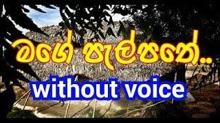 Mage palpathe Karaoke (without voice) මගේ පැල්පතේ..