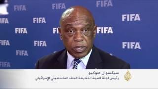 الفيفا يدعو الفلسطينيين والإسرائيليين لتغليب الرياضة على النزاعات
