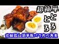 炊飯器で簡単すぎ!『こてこてトロトロ豚バラ肉の角煮』Boiled pork bell with rice cooker