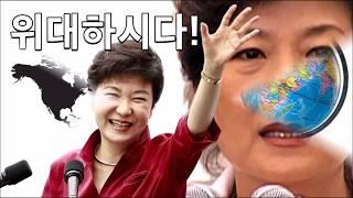 박근혜는 쉬지 않는다.