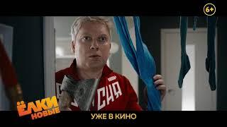"""""""Ёлки Новые"""" уже в кино!"""