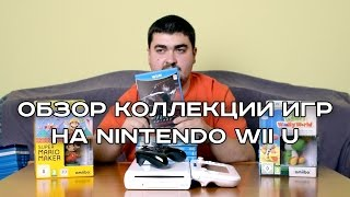 Обзор коллекции игр на Nintendo Wii U. 2016