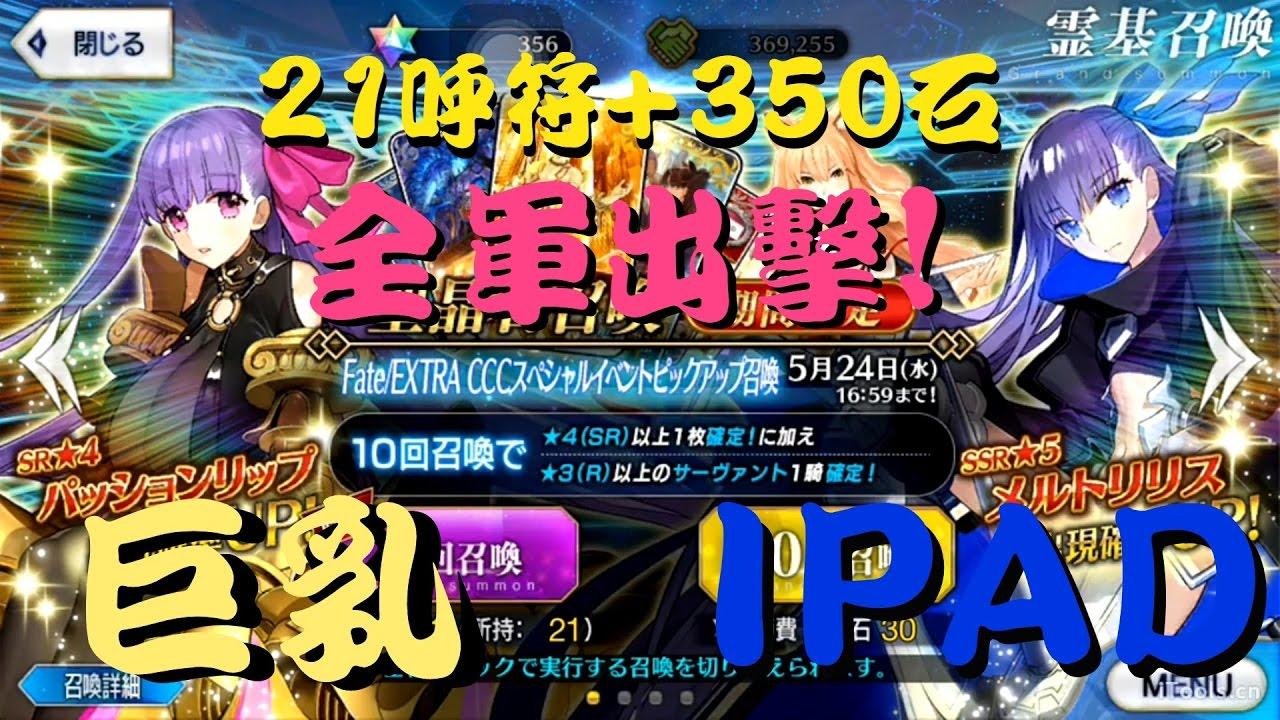 【FGO】350石+21呼符全軍出擊!! 為了巨乳和平胸【Fate/Grand Order】 - YouTube