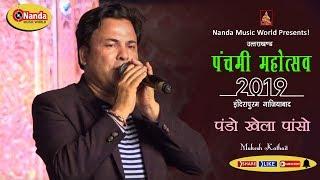 पंचमी महोत्सव इंदिरापुरम गाजियाबाद 2019 | Mukesh Kathait | Episode 05 | | Pando Khaila pansu