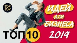 ТОП 10 идеи для бизнеса 2019. Бизнес 2019. Бизнес идеи. Про бизнес. Бизнес идеи 2019