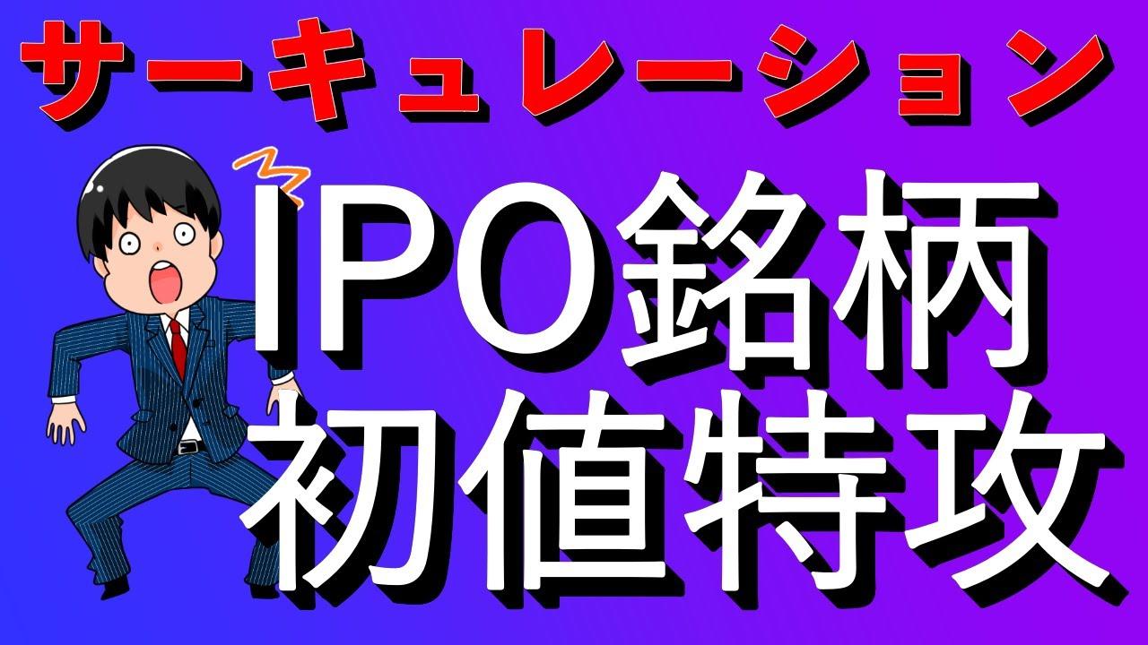 IPOサーキュレーションで空売りした結果・・・ダブルインバース