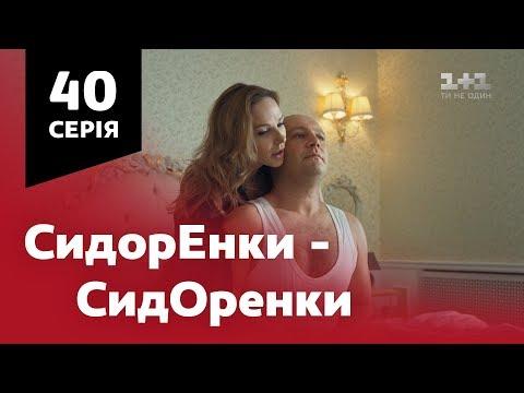 СидОренки - СидорЕнки. 40 серія