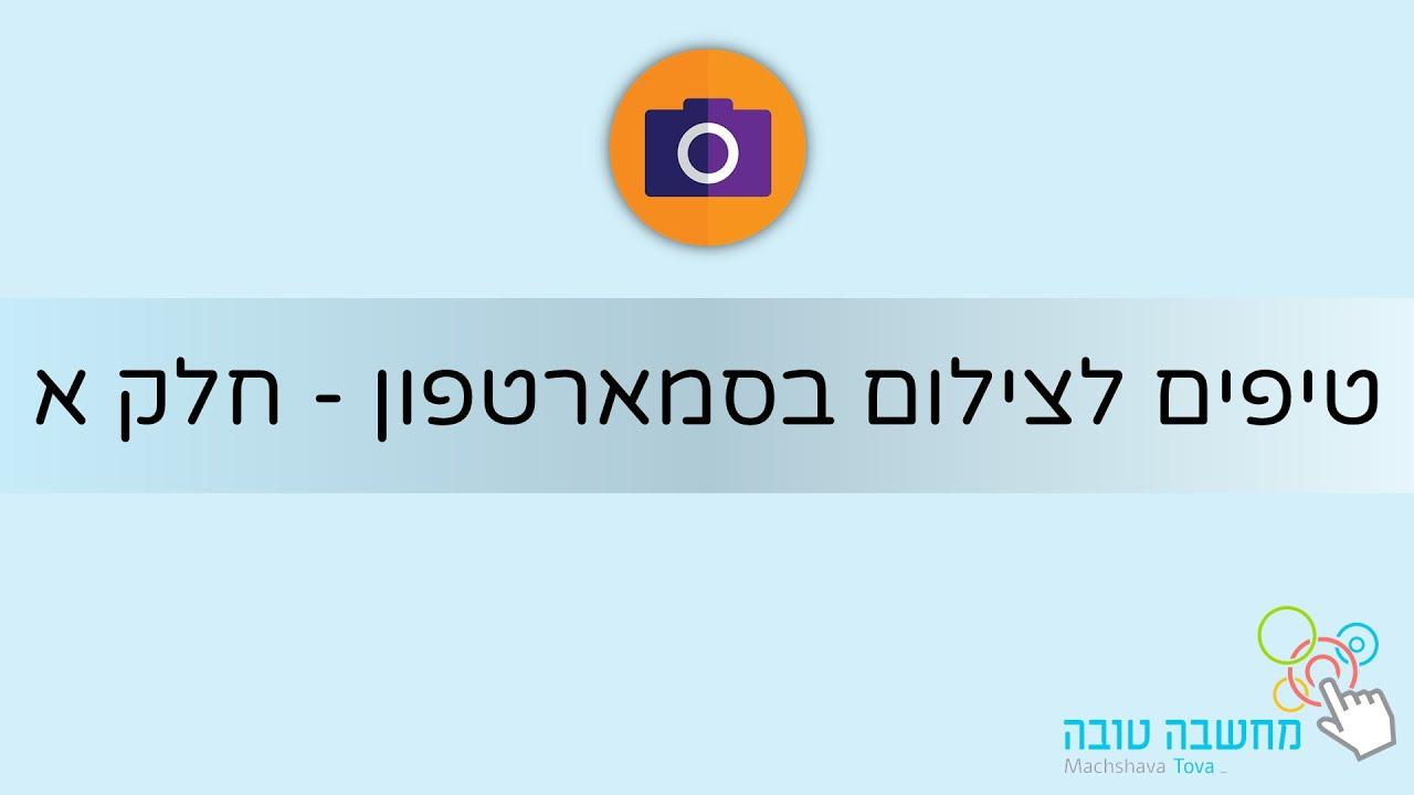 טיפים לצילום בסמארטפון - חלק א' 10.05.21