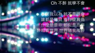 (Cover) 田馥甄 - 不醉不會