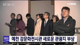 예천 강문화전시관 관광지 부상 / 안동MBC
