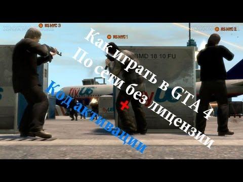 Как играть в GTA 4 по сети на пиратке (Код активации)