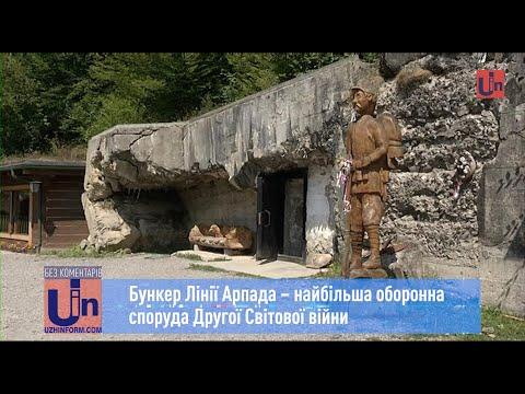 Бункер Лінії Арпада – найбільша оборонна споруда Другої Світової війни