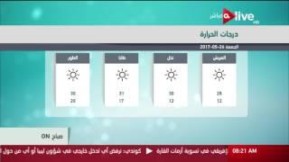 فيديو| تعرف على حالة الطقس الجمعة على القاهرة ومحافظات الجمهورية