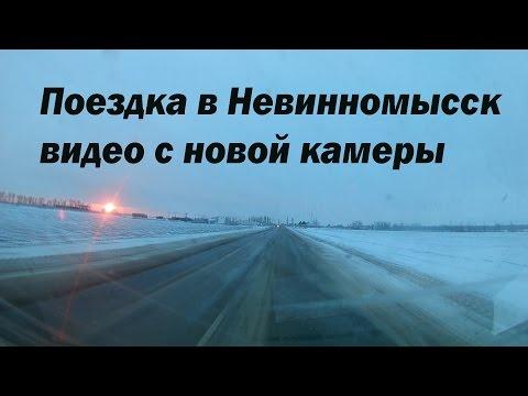 Поездка в Невинномысск=видео с НОВОЙ КАМЕРЫ