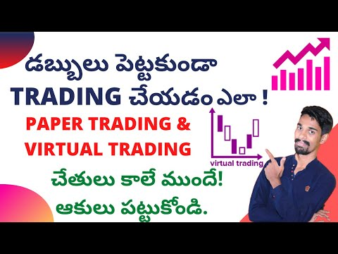 How to do Virtual Trading ?💹🤔|How to trade without money in stock market? 💵💸💶📉📈🤫