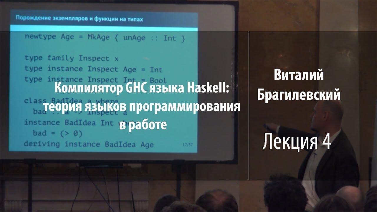 Лекция 4 | Компилятор GHC языка Haskell | Виталий Брагилевский | Лекториум