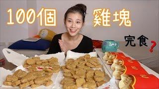 張香香愛吃第1集:挑戰100個雞塊!