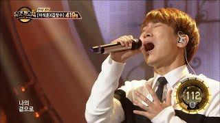 Скачать TVPP Eun Kwang BTOB Please Come Back Again 은광 BTOB 다시 와주라 Duet Song Festival