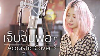 เจ็บจนพอ - Wanyai |  Acoustic Cover By อีฟ x โอ๊ต