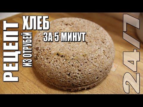 Хлеб с отрубями в мультиварке рецепты