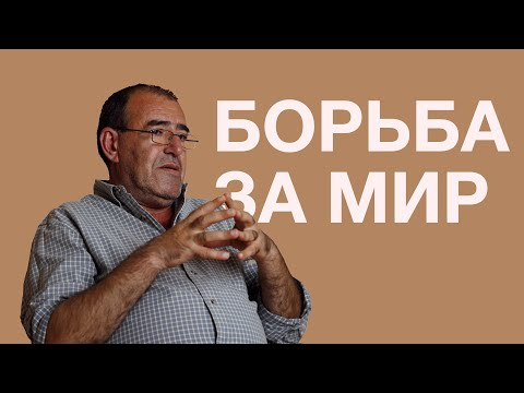 Борьба за мир - Георгий Ванян