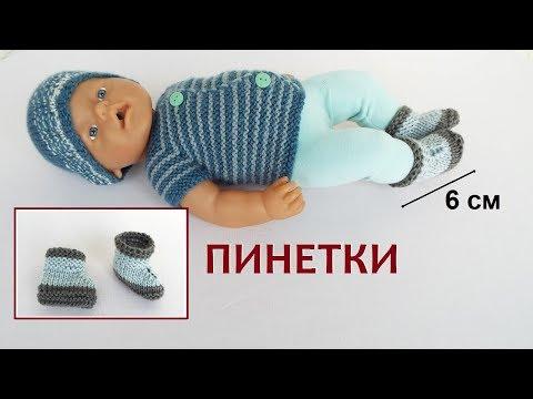 Вязаные сапожки для куклы спицами