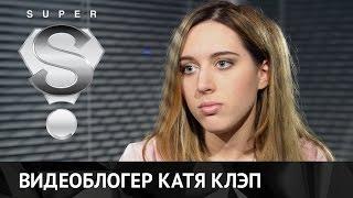Катя Клэп: «Мама плакала, когда я купила ей шарф Louis Vuitton, о котором она мечтала»
