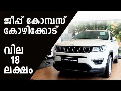 Jeep Compass Malayalam At Calicut Showroom Youtube
