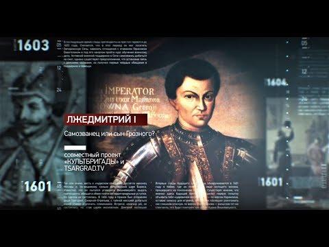 Лжедмитрий I: Самозванец или сын Грозного?
