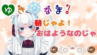 [LIVE] 【ゆき❄なま!】おはよおおおおおおおおおおおおおお!