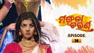 Mangala Charana | Full Ep 74 | 13th Apr 2021 | Odia Serial - TarangTV