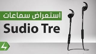 إستعراض سماعات Sudio Tre الجديدة