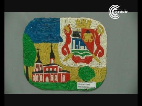 Фото герба города сафоново