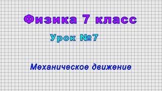 Физика 7 класс (Урок№7 - Механическое движение.)