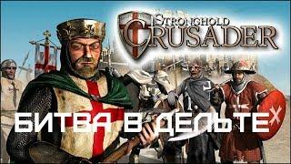 Stronghold Crusader! Путь крестоносца! 57-  Битва в дельте!