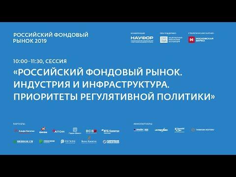 Российский фондовый рынок. Индустрия и инфраструктура,  21.05.19, РФР2019