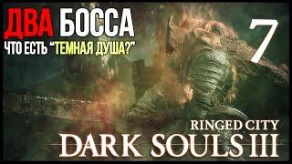 ТЕМНАЯ ДУША. ФИНАЛ ВСЕГО ● Dark Souls 3: Ringed City #7 [PC, Ultra Settings]