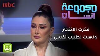 غادة عبد الرازق: فكرت بالانتحار وذهبت لطبيب نفسي